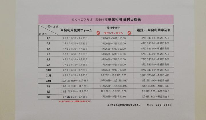 2019年度 単発利用 受付日程表
