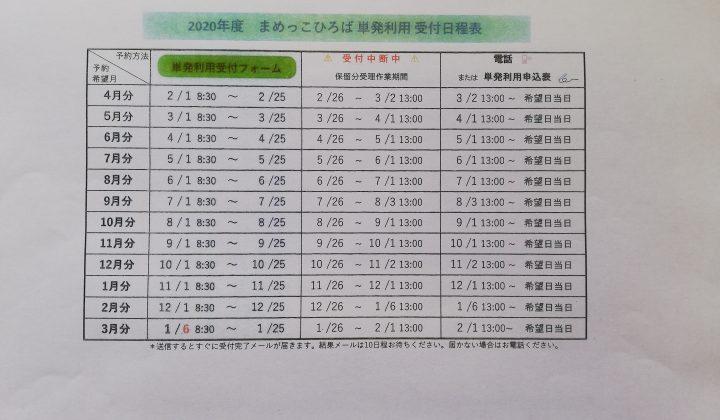 2020年度 単発利用受付日程表