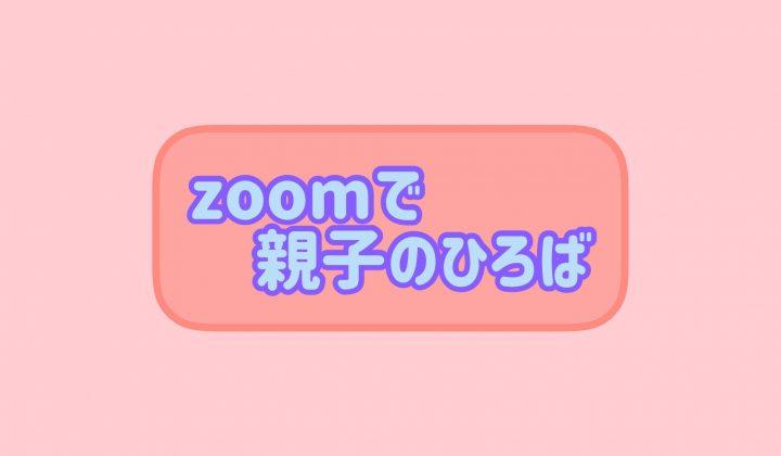 親子のひろば zoomで開催します